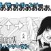チェンソーマン ネタバレ感想 86話 「デートチェンソー」コベニちゃんアヘェ!