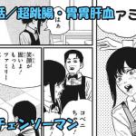 チェンソーマン ネタバレ感想 85話 「超跳腸・胃胃肝血」コベニちゃん最高!
