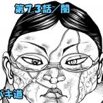 【ネタバレ】バキ道 73話 「闇」