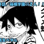 【ネタバレ】弱虫ペダル 613話 「箱根学園の2人!!」