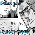 ハリガネサービスACE ネタバレ感想 85話 「short boys」