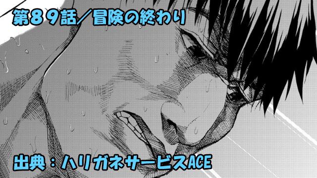 ハリガネサービスACE ネタバレ感想 89話 「冒険の終わり」