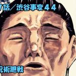 呪術廻戦 ネタバレ感想 127話/東堂&虎杖最強タッグ再び!!