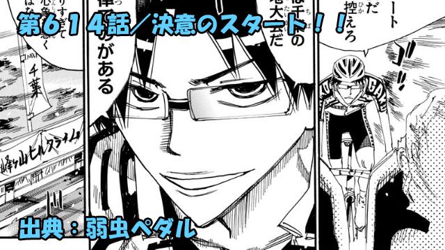 【ネタバレ】弱虫ペダル 614話 「決意のスタート!!」