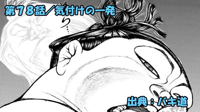 【ネタバレ】バキ道 78話 「気付けの一発」