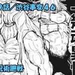 呪術廻戦 ネタバレ感想 129話/幾魂異性体のデザイン完全にアウトやろw