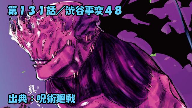 呪術廻戦 ネタバレ感想 131話/覚醒真人は宿儺対策の変容?