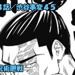 呪術廻戦 ネタバレ感想 128話/メカ丸、最期に三輪に想いを告げる