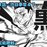 呪術廻戦 ネタバレ感想 130話/真人覚醒!!