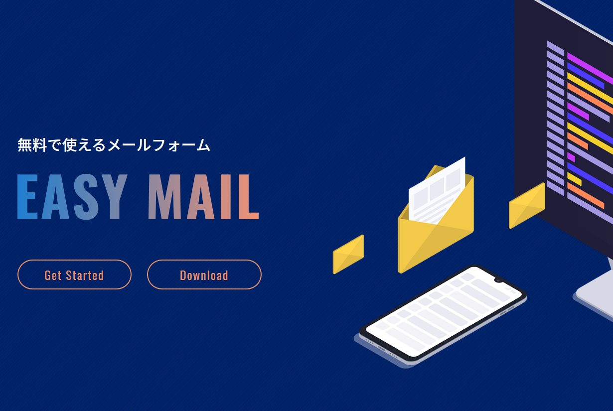 無料で使えるメールフォーム EASY MAILが話題!魅力と使い方を紹介!