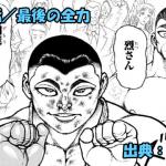 【ネタバレ】バキ道 80話 「最後の全力」
