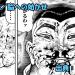 【ネタバレ】バキ道 81話 「脳への効かせ」THE・克巳ッ!!
