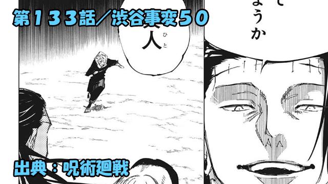 呪術廻戦 ネタバレ感想 133話/最終決戦の幕が上がる!!