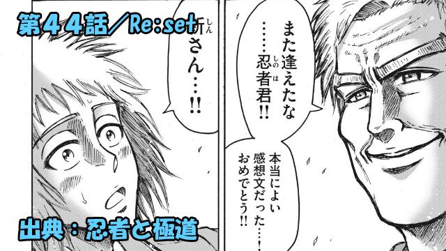 忍者と極道 ネタバレ感想 44話/動き出す狂気