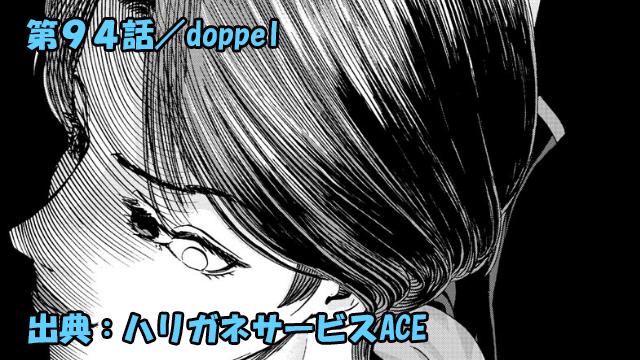 ハリガネサービスACE ネタバレ感想 94話 「doppel」