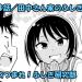 あつまれ!ふしぎ研究部 ネタバレ感想 208話 「田中さん家のふしぎ」