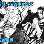 呪術廻戦 ネタバレ感想 135話/虎杖の父親は加茂憲倫!!?脹相ガチ兄ちゃん!?
