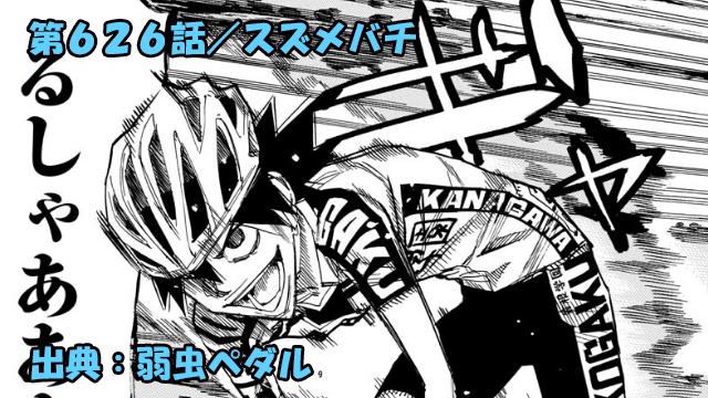 【ネタバレ】弱虫ペダル 626話 「スズメバチ」