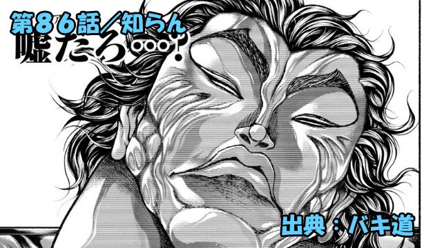 【ネタバレ】バキ道 86話 「知らん」
