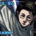 呪術廻戦 ネタバレ感想 137話/ブチギレ乙骨憂太の標的は、まさかの虎杖悠仁!?