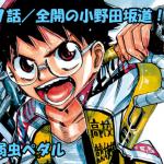 【ネタバレ】弱虫ペダル 627話 「全開の小野田坂道!!」