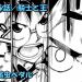 【ネタバレ】弱虫ペダル 625話 「騎士と王」