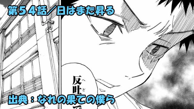 なれの果ての僕ら ネタバレ感想 54話/真犯人絞り込み開始!!