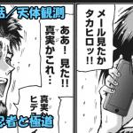 忍者と極道 ネタバレ感想 50話/明かされる司令と攻手の悲しすぎる過去ッ!!