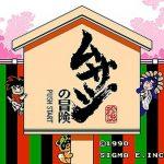 【ファミコン】ムサシの冒険 攻略プレイ日記1