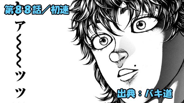 【ネタバレ】バキ道 88話 「初速(ダッシュ)」
