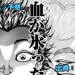 【ネタバレ】バキ道 89話 「予感」一寸先は闇ッッ!!悪手に次ぐ悪手で刃牙敗北!?