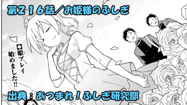 あつまれ!ふしぎ研究部 ネタバレ感想 216話 「お姫様のふしぎ」
