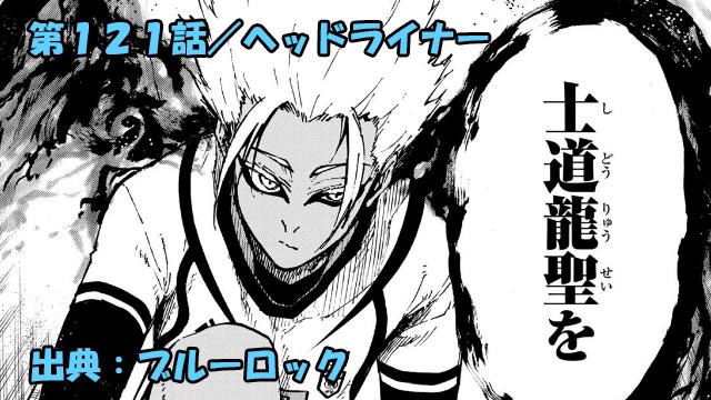 ブルーロック ネタバレ感想 122話/U-20日本代表は悪魔の力の解放を決断!