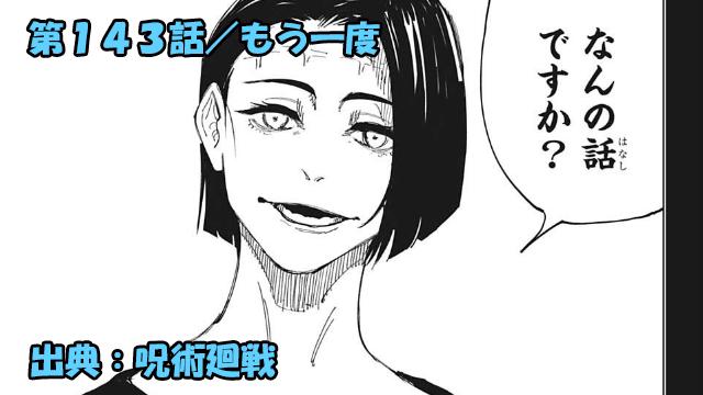 呪術廻戦 ネタバレ感想 143話/虎杖生存!さす乙骨先輩!死滅回游編突入!