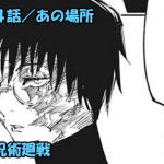 呪術廻戦 ネタバレ感想 144話/釘崎野薔薇死亡確定!真希先輩生存!!