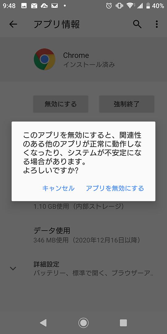 【最悪】Androidの不具合でアプリが繰り返し停止する!解決方法まとめ【スクショあり迷わない】