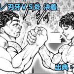【ネタバレ】バキ道 92話 「刃牙VS炎 決着」