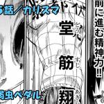 【ネタバレ】弱虫ペダル 635話 「カリスマ」