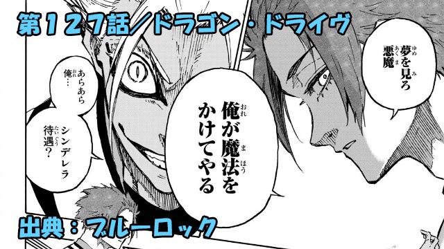 ブルーロック ネタバレ感想 127話/天才と悪魔の狂宴!!圧倒的!!