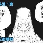 呪術廻戦 ネタバレ感想 145話/完全に人類補完計画と話題!