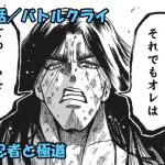 忍者と極道 ネタバレ感想 52話/忍者VS極道コンビ対決!!