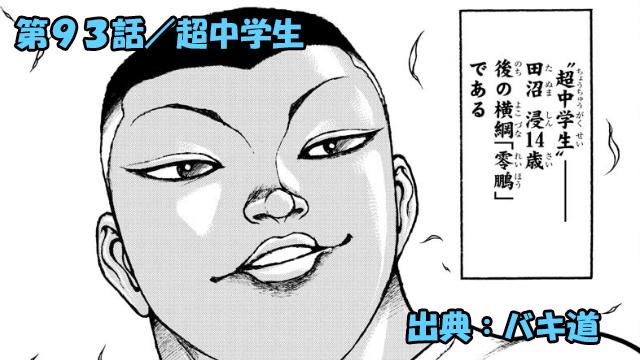 【ネタバレ】バキ道 93話 「超中学生」田沼浸こと横綱・零鵬!最強の一角!