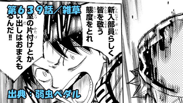 【ネタバレ】弱虫ペダル 639話 「雑草」