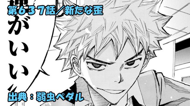 【ネタバレ】弱虫ペダル 637話 「新たな歪」川田キャラ変わりすぎww