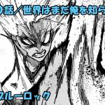 ブルーロック ネタバレ感想 130話/士道龍聖大爆発!!世界がその名を刻む時!!