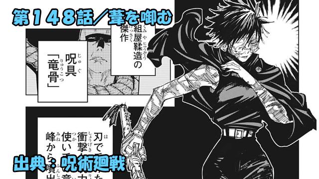 呪術廻戦 ネタバレ感想 148話/圧倒的クズ揃いの禪院家!真希VS扇!!
