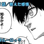 ブルーロック ネタバレ感想 131話/日本代表に勝つための切り札とは!?