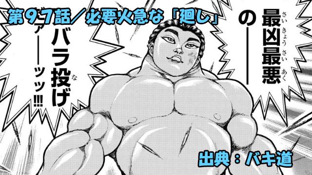 【ネタバレ】バキ道 97話 「必要火急な『廻し』」
