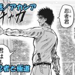忍者と極道 ネタバレ感想 57話/共闘する忍者と極道!!黄金球を倒せるか!?