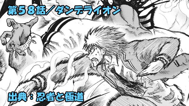 忍者と極道 ネタバレ感想 58話/最強タッグVS黄金球・・・決着!?